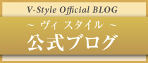 V-Style公式ブログ