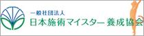 一般社団法人日本施術マイスター養成協会